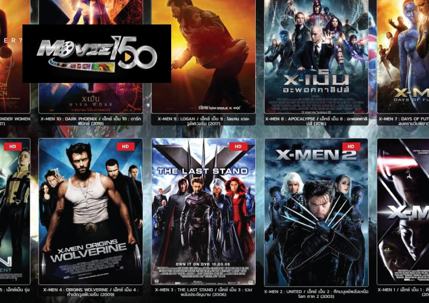 แนะนำเว็บดูหนังใหม่ Movie150