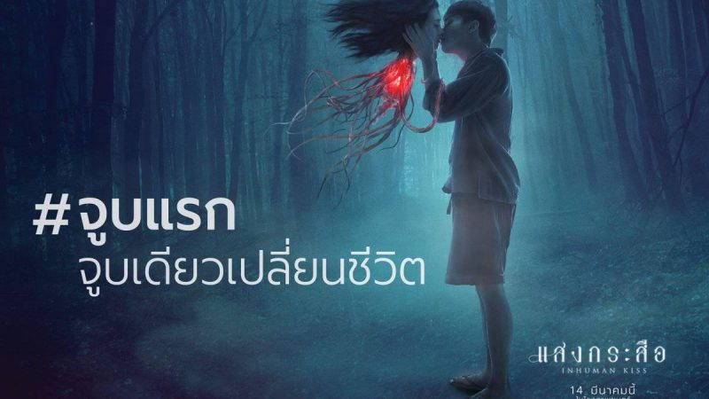 รีวิวหนัง แสงกระสือ : Inhuman Kiss