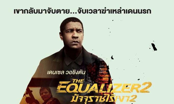 The Equalizer 2 / มัจจุราชไร้เงา 2 (2018) หนังเต็มเรื่อง