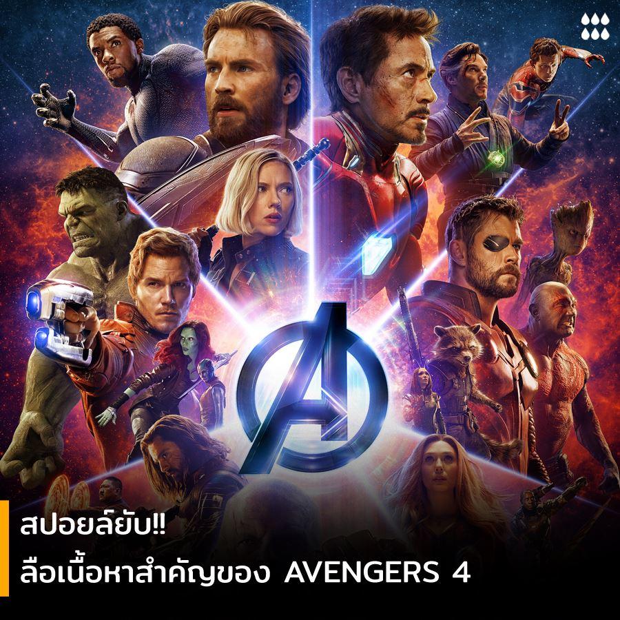 เรื่องราวต่อจากภาค 3 หนังใหม่ อเวนเจอร์ 4 [สปอย] Avenger 4